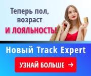 TrackExpert3