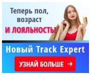 TrackExpert4
